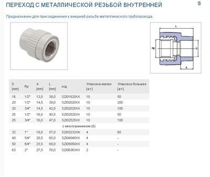 PPR Муфта В.Р. 40х5/4  EK (серый) - фото 6489