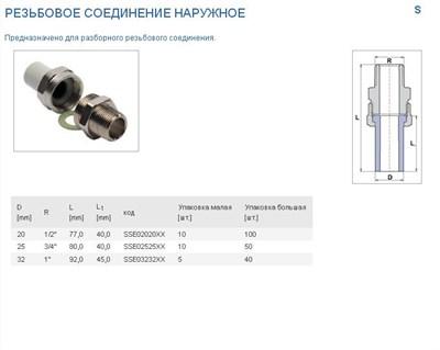 PPR Разборное соед. 25х3/4  Н.Р. ЕК (серый) - фото 6514