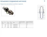 PPR Разборное соед. 25х3/4  Н.Р. ЕК (серый)