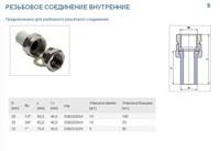 PPR Разборное соед. 20х1/2  В.Р. ЕК (серый)