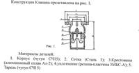 Клапан 16ч42р Ду 200 Ру2,5 фл.